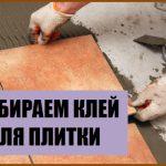 Что нужно знать при выборе клея для плитки?