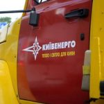 Теперь имуществом «Киевэнерго» распоряжается новая компания