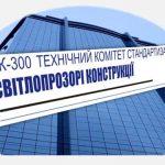 В Украине начала работу новая «оконная» ассоциация