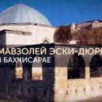 Память Крыма. Мавзолей Эски-дюрбе в Бахчисарае. Видео