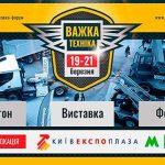В Киеве пройдет крупная международная выставка Heavy Duty