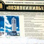 В центре Киева хотят построить многоэтажку без удобств