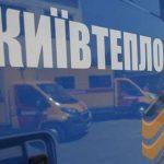 """На работу """"Киевтеплоэнерго"""" нужно еще 450 млн. грн."""