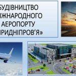 Решение о строительстве аэропорта в Днепре примут жители