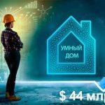 Рынок умных домов в Европе вырастет к 2024 году до 44 млрд долларов США