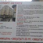 АМКУ обнаружил сговор на львовских строительно-ремонтных торгах