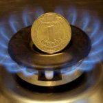 «Киевгаз» сообщил про тарифы на газ для населения за март 2019 года