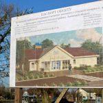 Львов допустил нарушения при закупке строительства амбулаторий на 230 млн. грн.
