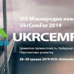 В Киеве на Международной конференции «UKRCEMFOR 2019» выступят украинские министры