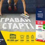 На старті всеукраїнська акція від бренду ACRYL-PUTZ