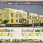 Под Черновцами построят дорогой детский сад