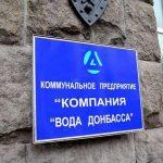 Эксперты призывают срочно решить проблему водоснабжения Донбасса