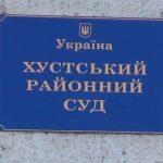 Хустский суд построят за 88 млн. грн.