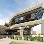 """Павильон на """"Экспо-2020"""" обойдется в 134 млн. грн."""