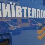 """ЕБРР одолжит """"Киевтеплоэнерго"""" 140 млн. евро"""