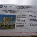 В Деснянском районе построят дешевое жилье