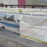 Под Донецком преобразовали школу