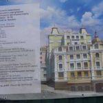 Градсовету представили обновленный проект отеля на Андреевском спуске