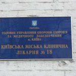 В больницу №18 вложили 20 млн. грн.