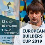 В Києві відбудеться Перший Міжнародний міні-футбольний турнір Europen Builders Cup 2019