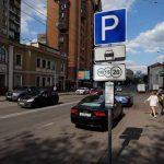 Коррупцию при аренде парковок искоренят