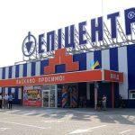Впервые сеть «Эпицентр» открыла сразу два торговых центра в один день