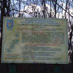 В Киеве появится три объекта природно-заповедного фонда