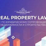 В Киеве поделятся секретами правового обеспечения объектов недвижимости и строительства
