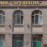 "Офис банка ""Крещатик"" продали на аукционе"