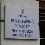 В Чернигове временно перемещенных лиц поставят на квартирный учет