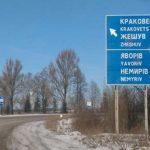 Львов заказал разработку оценки развития приграничных территорий