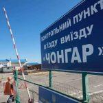 """Строительство пунктов пропуска в Крым отдали """"Укрзализныце"""""""