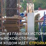В захваченном украинском Симферополе разрушают и застраивают исторические кварталы. Видео