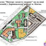 В Дарницком районе построят центр защиты животных