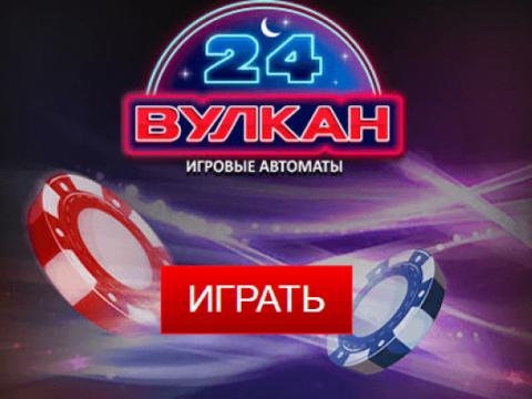 Какие преимущества игровых автоматов есть в казино Вулкан 24