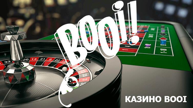 Заработок в Booi казино, алгоритмы и стратегии