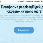 Киев хочет сосредоточиться на крупных проектах Общественного бюджета