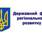 У ГФРР забрали 2,6 млрд. грн.