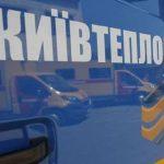 """""""Киевтеплоэнерго"""" представило инвестпрограмму на текущий год"""