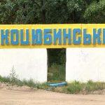 Коцюбинское тянут в Киев