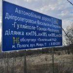 """""""Альтком"""" скинул 16% от цены ремонта запорожской дороги"""