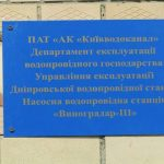 """""""Киевводоканал"""" оставил верхние этажи домов без воды"""