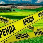В Украине утверждены новые правила заключения договора аренды земли