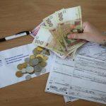 Задолженность за ЖКУ снизилась