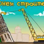 Лучшие строительные анекдоты к празднику – Дню Строителя!