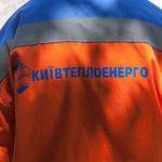 """В """"Киевтеплоэнерго"""" будут по-европейски следить за безопасностью"""