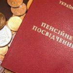 Как переселенцам получить накопившиеся пенсионные долги
