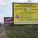 В Луганской области отремонтируют дорогу от КПП