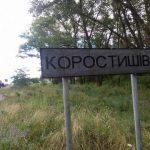 Под Житомиром отремонтируют 6 км дороги
