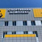 В Кирилловке построят спорткомплекс